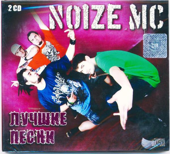 Noize MC - Лучшие Песни (2CD, Digipak)