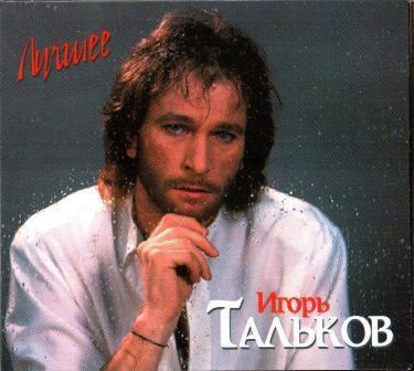 Игорь Тальков - Лучшее (2CD, Digipak)
