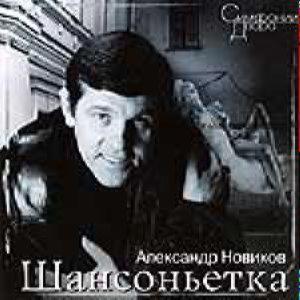 Новиков Александр - Шансоньетка