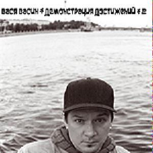 Васин Вася (Из Гр.Кирпичи) - Демонстрация Достижений Cd-2