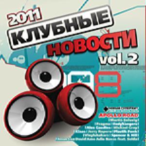 Клубные Новости 2011 - Vol.2: