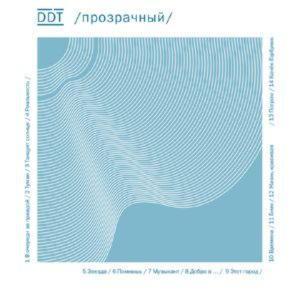 ДДТ - Прозрачный (Deluxe Издание) (2014)