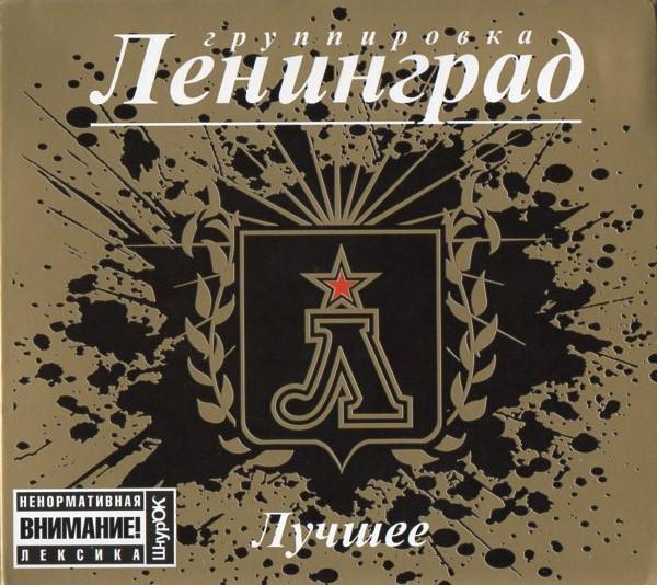 Ленинград - Лучшее (2CD, Digipak)