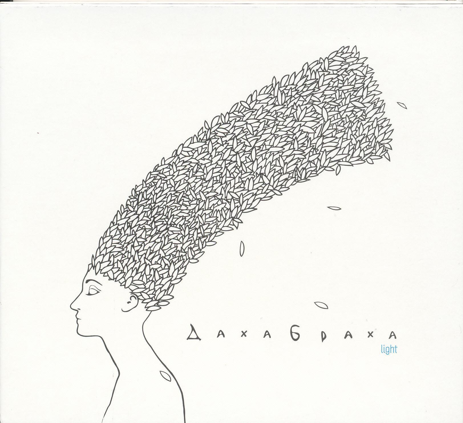 ДахаБраха - Light (2010) (digipak)