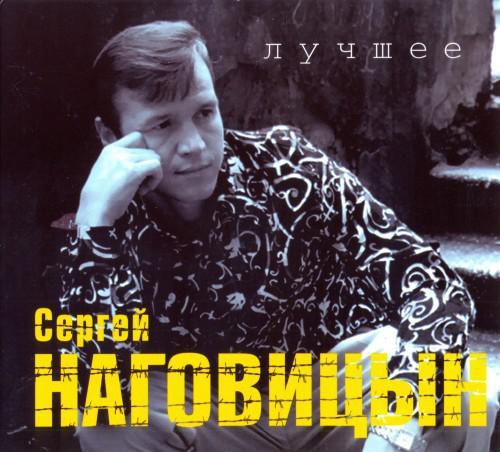 Сергей Наговицын - Лучшее (2CD, Digipak)