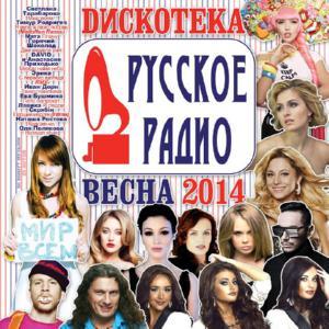 Сборник - Дискотека Русское Радио. Весна 2014