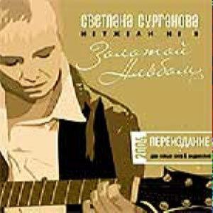 Сурганова Светлана - Неужели Не Я