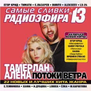 Сборник - Самые Сливки Радиоэфира 13 (2016)