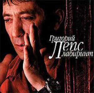 Григорий Лепс - Лабиринт