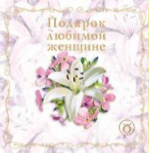 Сборник - Подарок любимой женщине. Телец 2009