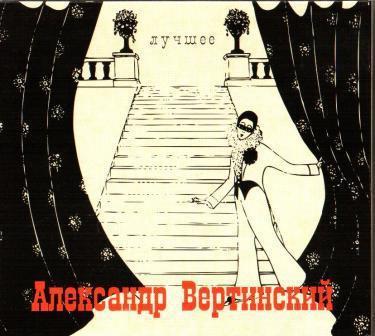 Александр Вертинский - Лучшее (2CD, Digipak)