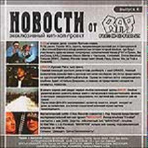 Новости От Rap Recordz - Выпуск 4
