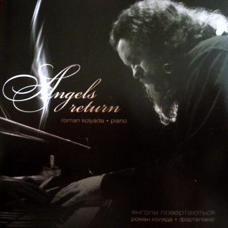 Роман Коляда - Angels Return (2011)