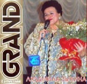 Grand collection - Людмила Зыкина