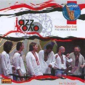Закус Iгор & Z-Band (Jazz) - Коломийки