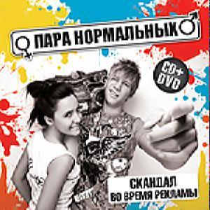 Пара Нормальных - Скандал Во Время Рекламы /Cd+Dvd/ (Digi-Pack)