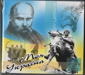 Моя Україна - Збірка Пісень (2014)