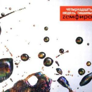 Земфира - Четырнадцать Недель Тишины