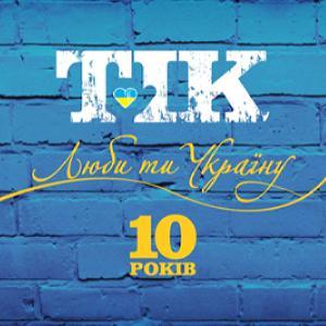 ТІК - Люби ти Україну (2015) (CD+DVD)