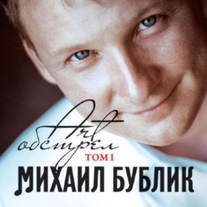 Михаил Бублик - Art-обстрел
