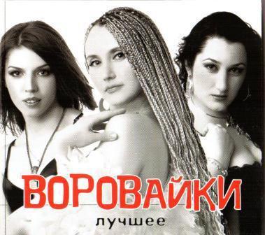Воровайки - Лучшее (2CD, Digipak)
