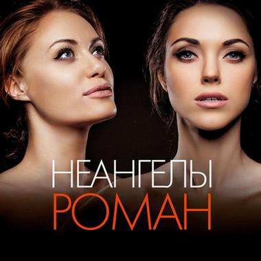 НеАнгелы - Роман (2013) (Digipak)