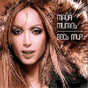 Майя Мигаль - Весь Мир