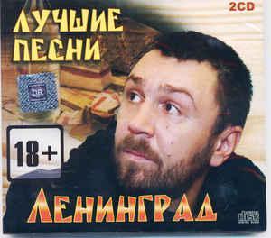Ленинград - Лучшие Песни (2CD, Digipak)