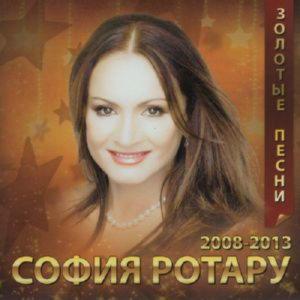София Ротару - Золотые песни 2008-2013
