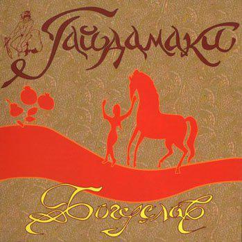 Гайдамаки - Богуслав (2004)