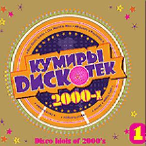 КУМИРЫ ДИСКОТЕК 2000-х ЧАСТЬ 1 - (digi-pack)