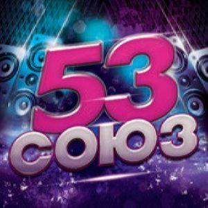 СОЮЗ - 53