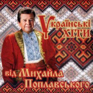 Поплавський Михайло - Українські Хіти