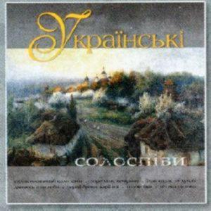Золота колекція - Українські солоспіви