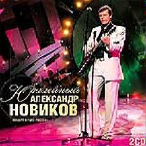 Новиков Александр - Юбилейный /2cd/