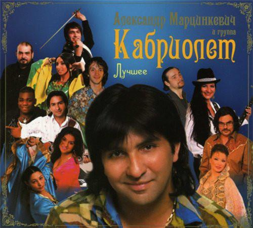 Александр Марцинкевич и Кабриолет ‎ - Лучшее (2CD, Digipak)