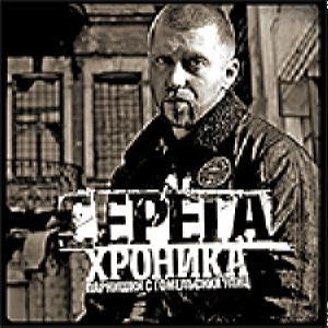 СЕРЁГА - ХРОНИКА /CD+DVD/