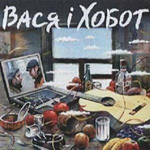 Вася Club - Вася і Хобот (digipack)