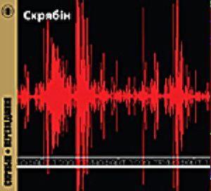 Скрябін - Технофайт 1999 (Digi-Pack)