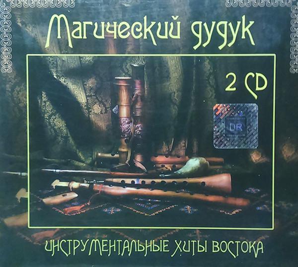 Сборник - Магический Дудук. Инструментальные Хиты Востока (2CD, Digipak)