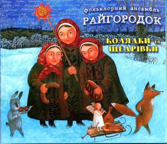 Райгородок - Колядки Та Щедрівки (2015) (Digipak)
