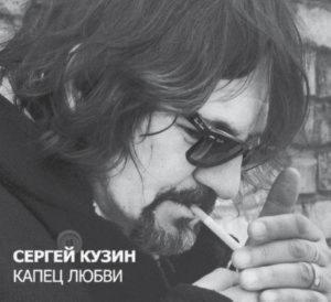Кузин Сергей - Капец Любви (2014)