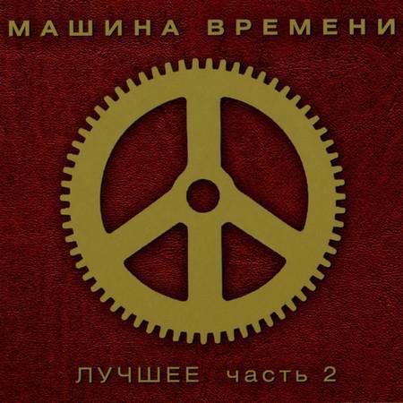 Машина Времени - Лучшее. Часть 2 (2CD, Digipak)