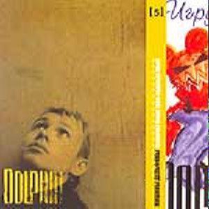 DOLPHIN - МИШИНЫ ДЕЛЬФИНЫ