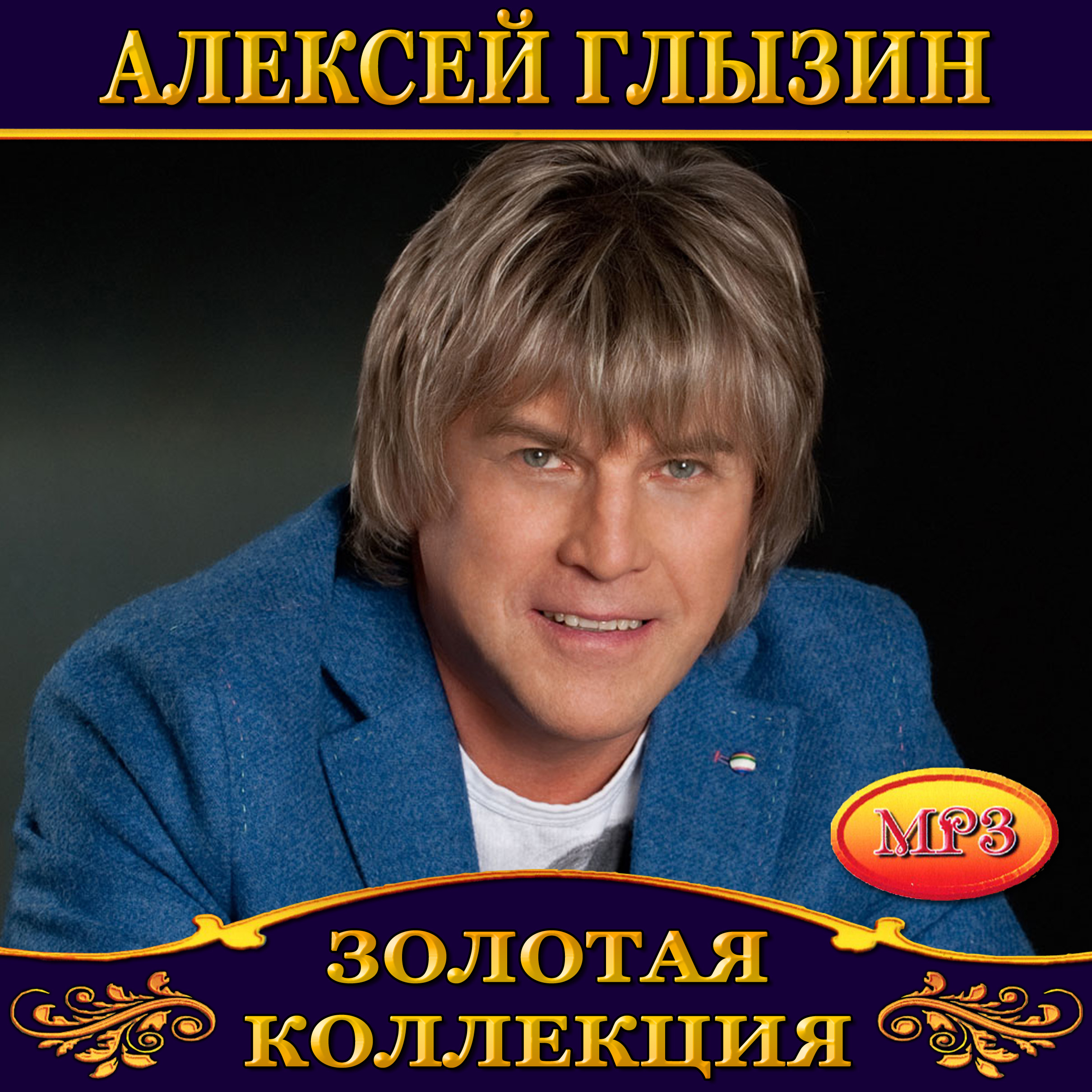 Алексей Глызин [mp3]