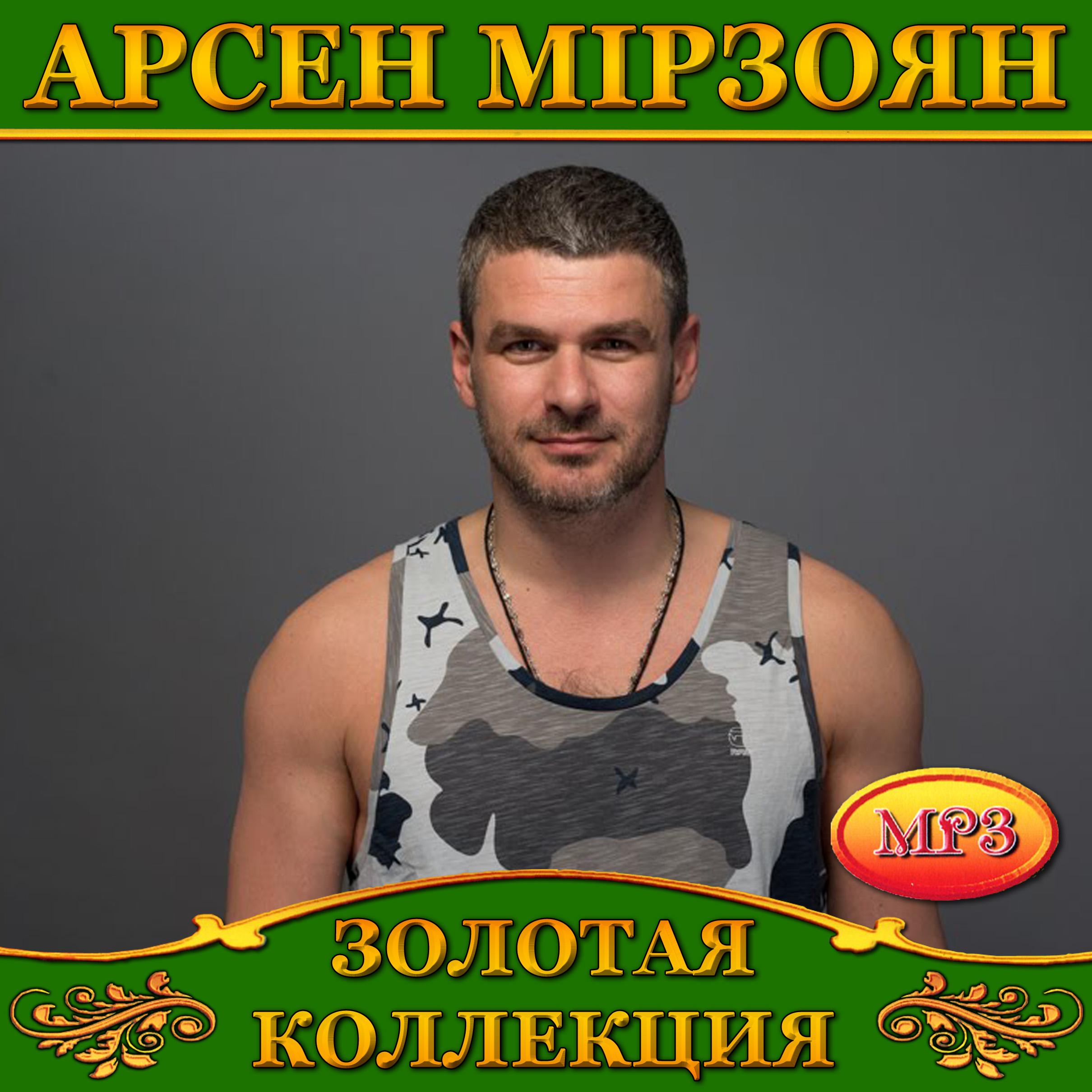 Арсен Мірзоян [mp3]