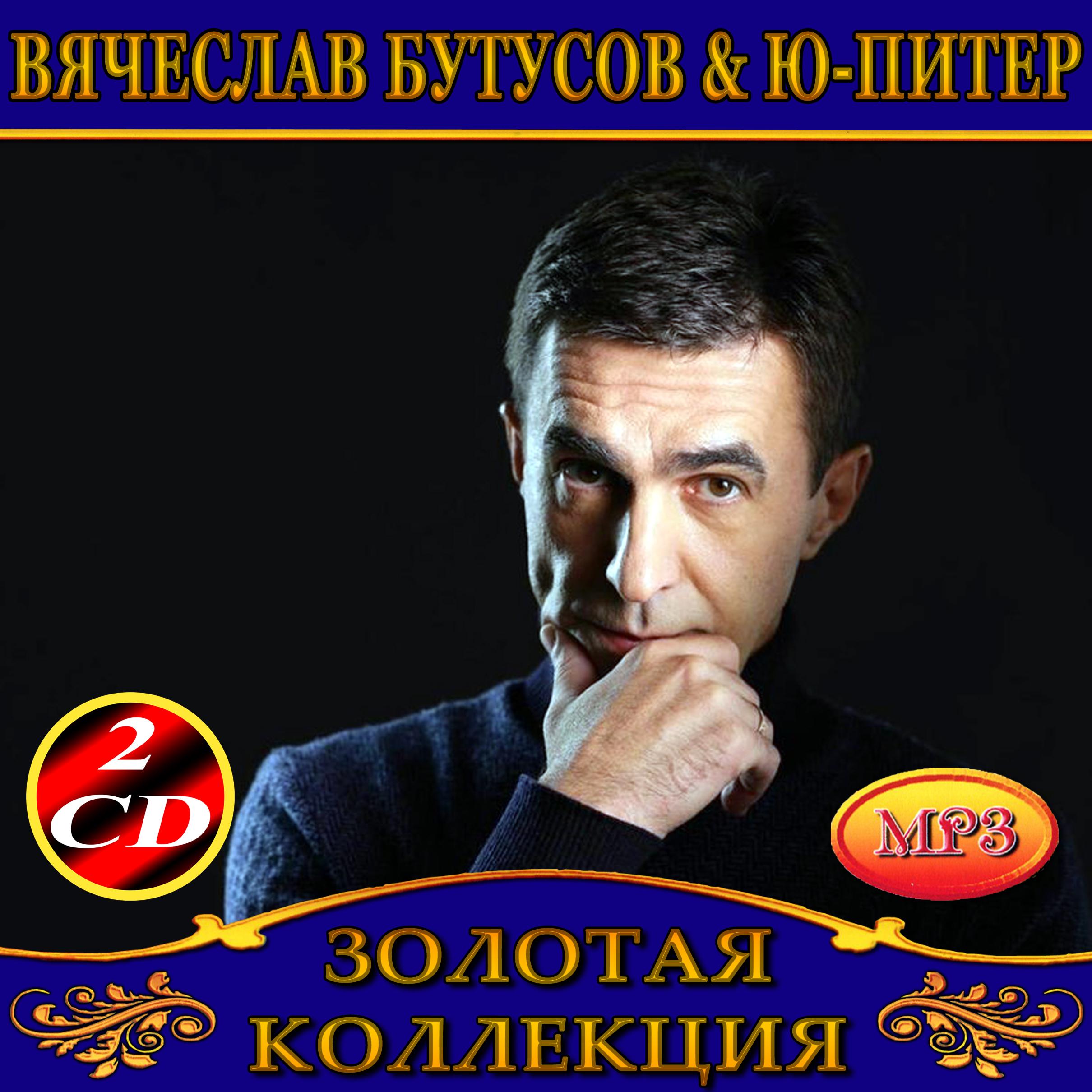 Вячеслав Бутусов & Ю-Питер 2cd [mp3]