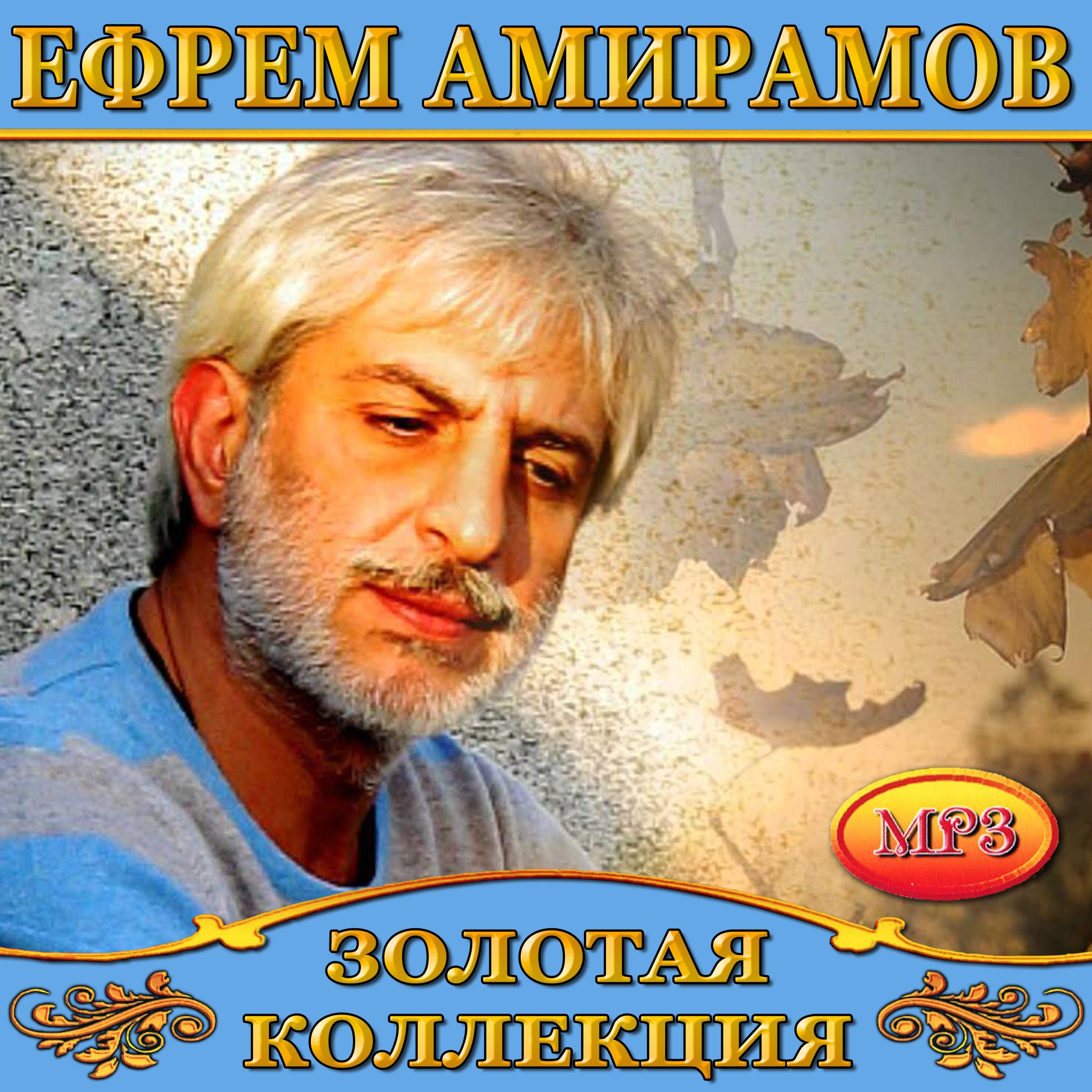 Ефрем Амирамов [mp3]