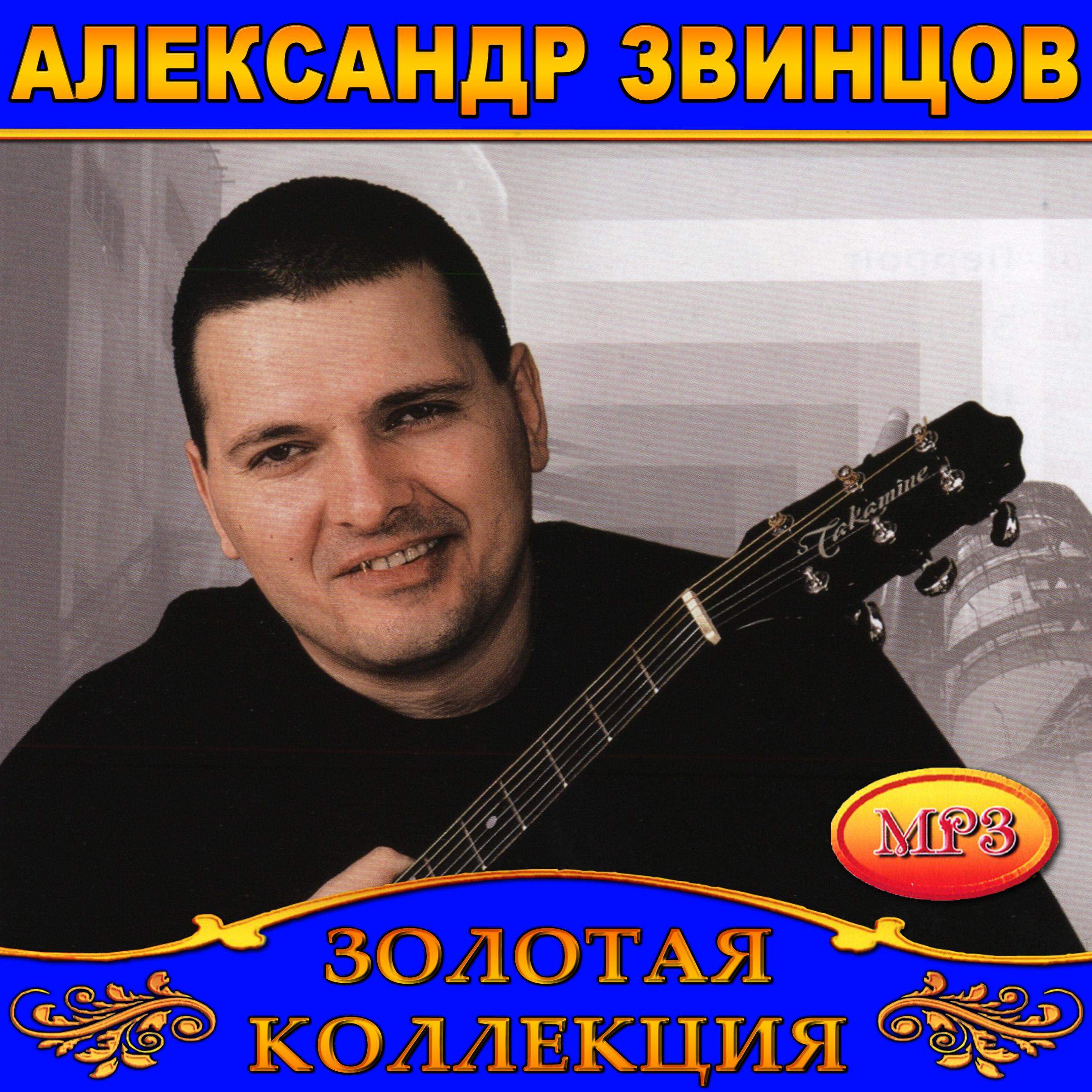 Александр Звинцов [mp3]