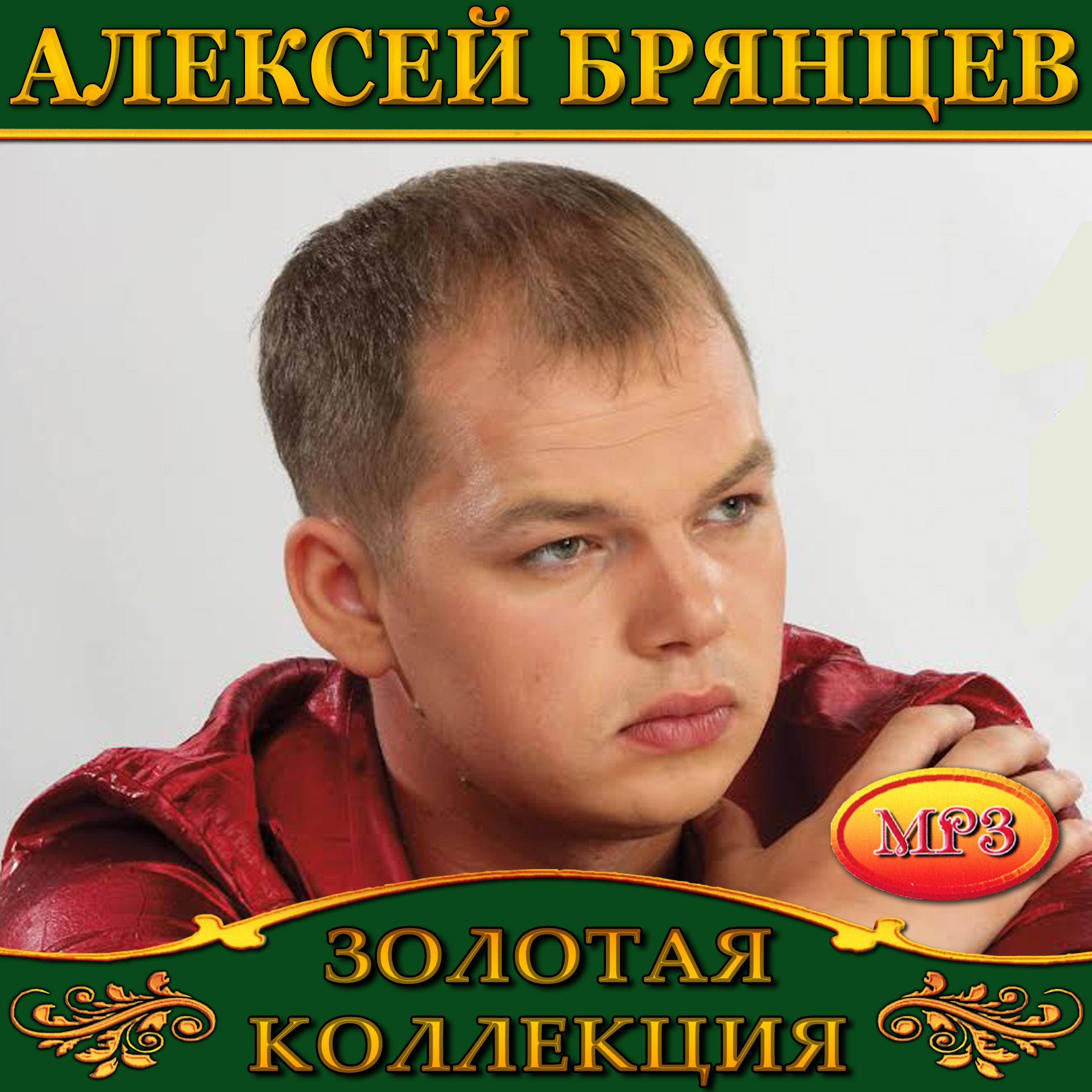 Алексей Брянцев [mp3]